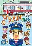 Door Ga Hirakimasu Taisou-Asobi Song&Asobi Cafe-