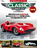 クラシック&スポーツカー vol.6 (インプレスムック)