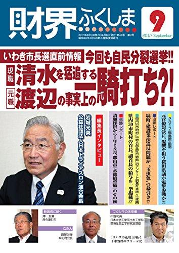 2017年9月号 現職・清水を猛追す...