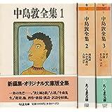 中島敦全集 全3巻セット (ちくま文庫)
