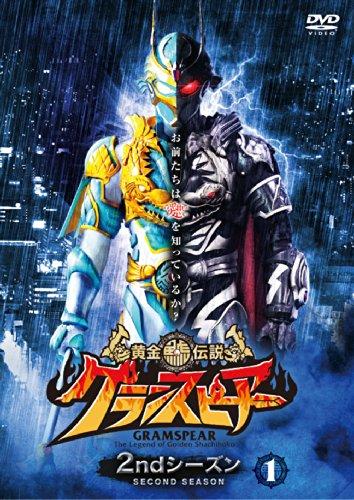 Sci-Fi Live Action - Ogon Shachi Densetsu Gramspear (Gramspear The Legend Of Golden Shachihoko) 2Nd Season Vol.1 [Japan DVD] PCBE-54454