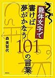 龍体文字で書けば夢がかなう101の言葉