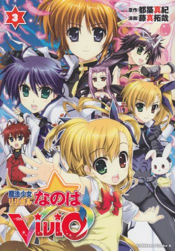 魔法少女リリカルなのはViVid (3) (角川コミックス・エース 169-4)