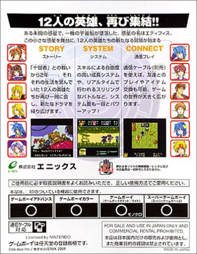 Star Ocean: Blue Sphere (Japanese Import Game) [Game Boy Color]