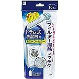 ドラム式洗濯機用毛ごみフィルター10枚入 【まとめ買い10個セット】