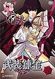 武装錬金 IV [DVD]