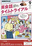NHKラジオ 英会話タイムトライアル 2016年9月号 [雑誌] (NHKテキスト)