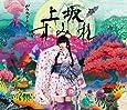 パララックス・ビュー(初回限定盤)(DVD付)