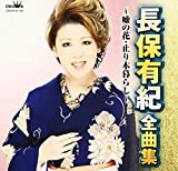 Yuki Nagaho - Nagaho Yuki Zenkyoku Shu Uso No Hana Tomarigi Gurashi [Japan CD] CRCN-41140