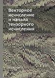 Vektornoe Ischislenie I Nachala Tenzornogo Ischisleniya, N. E. Kochin, 545857043X