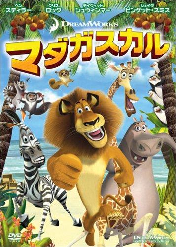 「マダガスカル」の画像検索結果