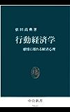行動経済学 感情に揺れる経済心理 (中公新書)