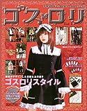 Goth Loli (Gothic & Lolita Fashion) Vol. 1 (Gosu Rori) (in Japanese)