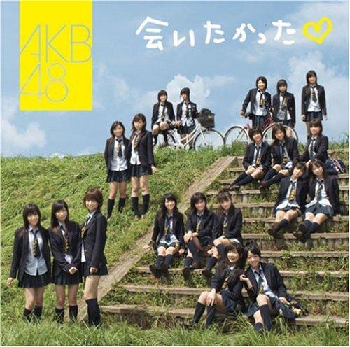 会いたかった : AKB48全シングル...