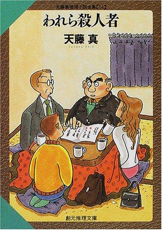 われら殺人者―天藤真推理小説全集〈14〉 (創元推理文庫)