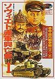 ソヴィエト赤軍興亡史 (1) (欧州戦史シリーズ (Vol.14))