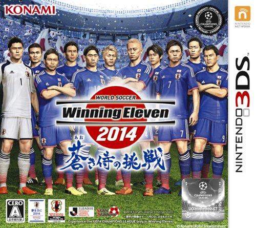 ワールドサッカー ウイニングイレブン 2014 蒼き侍の挑戦の商品画像