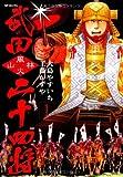 武田二十四将 (SPコミックス)