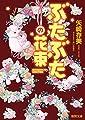 ぶたぶたの花束 (徳間文庫 や 36-6)