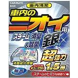 カーメイト 車用 消臭剤 スチーム消臭 超強力 1.5倍 車内のニオイ用 銀 大型 置き型 無香 安定化二酸化塩素 40ml D92