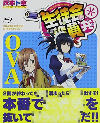 Animation - Seitokai Yakuindomo * Ova [Japan BD] KIXA-467