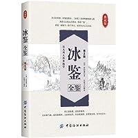 冰鉴全鉴(第2版)(典藏版)