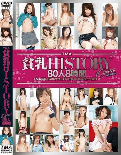 TMA 貧乳HISTORY 10years80人8時間 [DVD]
