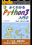 よくわかるPython3入門②NumPy・Matplotlib編 - データ分析・機械学習に欠かせない基本をマスターしよう