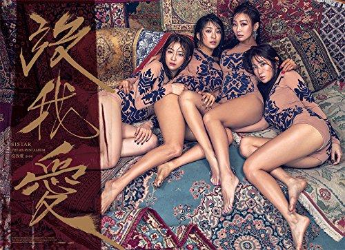 SISTAR [沒我愛/INSANE LOVE] 4th Mini Album CD+Photobook+Card+Tracking Number K-POP SEALED
