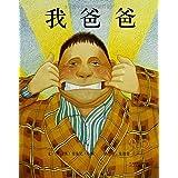 启发精选国际大师名作绘本:我爸爸
