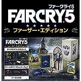 【Amazon.co.jpエビテン限定】ファークライ5 ファーザー・エディション