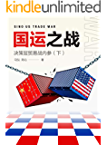 国运之战:决策层贸易战内参(下) (「片刻」)