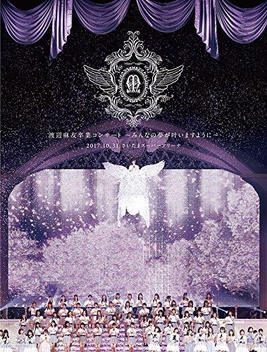 渡辺麻友卒業コンサート~みんなの夢が叶いますように~(Blu-ray Disc4枚組) B007ZZPPN0