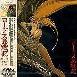 Record Of Lodoss War: Original Soundtrack (1990 Anime Video Series)