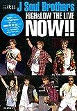 三代目J Soul Brothers NOW!