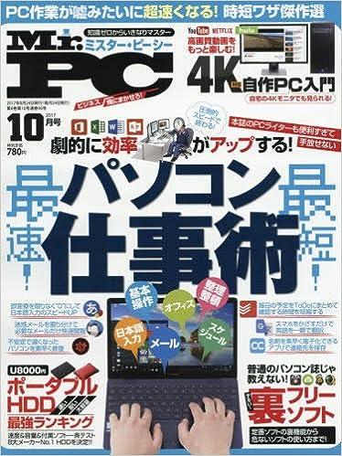 Mr.PC (ミスターピーシー) 2017年10月号