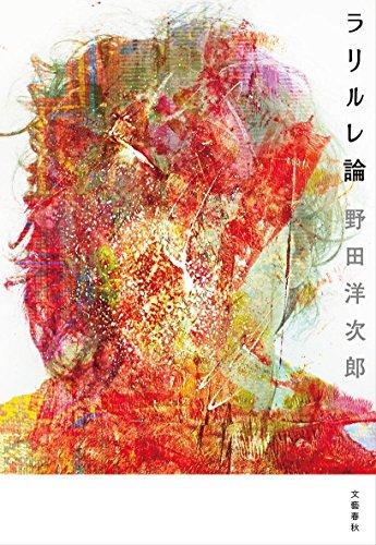 ラリルレ論 / 野田洋次郎