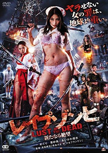 Movie - Rape Zombie 5 Lust Of The Dead [Japan DVD] ALBSD-1804