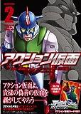 Action Kamen - Vol.2 (Action Comics) Manga