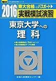 東京大学への理科 2016―実戦模試演習 (大学入試完全対策シリーズ)