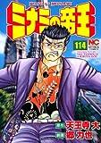 ミナミの帝王 114 (ニチブンコミックス)