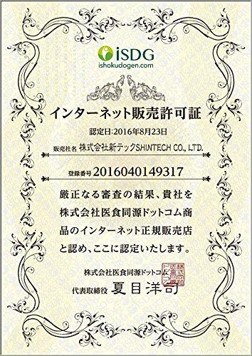 Ishokudogen iSDG 232 NIGHT Diet Enzyme 120-Tablets (5 Set) by ISDG (Image #1)