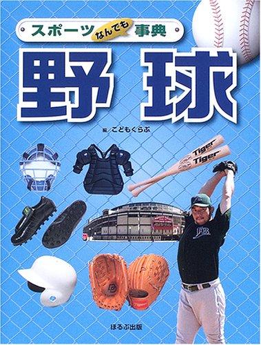 Yakyū. pdf epub