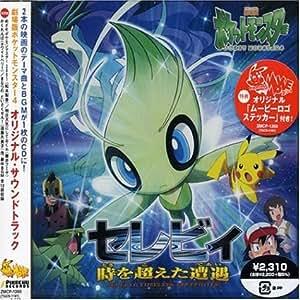 Pocket Monster 4 (Theater Version)