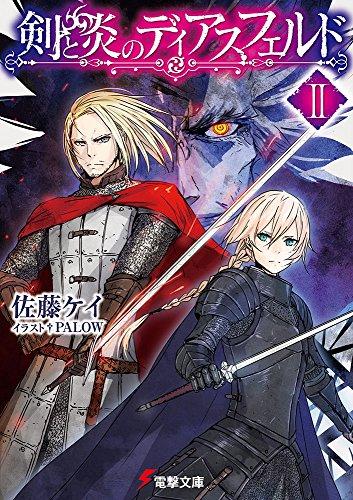 剣と炎のディアスフェルドII (電撃文庫)