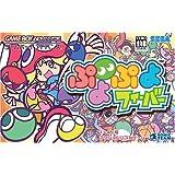 ぷよぷよフィーバー (Game Boy Advance)