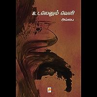 உடலெனும் வெளி : பெண்ணும் மொழியும் வெளிப்பாடும் / Udalenum Veli : Pennum Mozhiyum Velippadum (Tamil Edition)