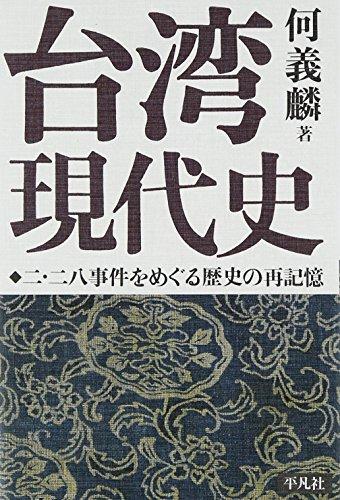台湾現代史: 二・二八事件をめぐる歴史の再記憶