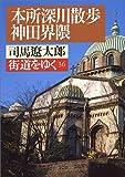 街道をゆく〈36〉本所深川散歩・神田界隈 (朝日文芸文庫)