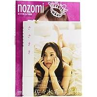 佐佐木希写真集2册系列 日文原版 迷 Nazomi+SASAKIKI 明星写真集 佐々木希 集英社